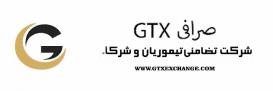 صرافی GTX